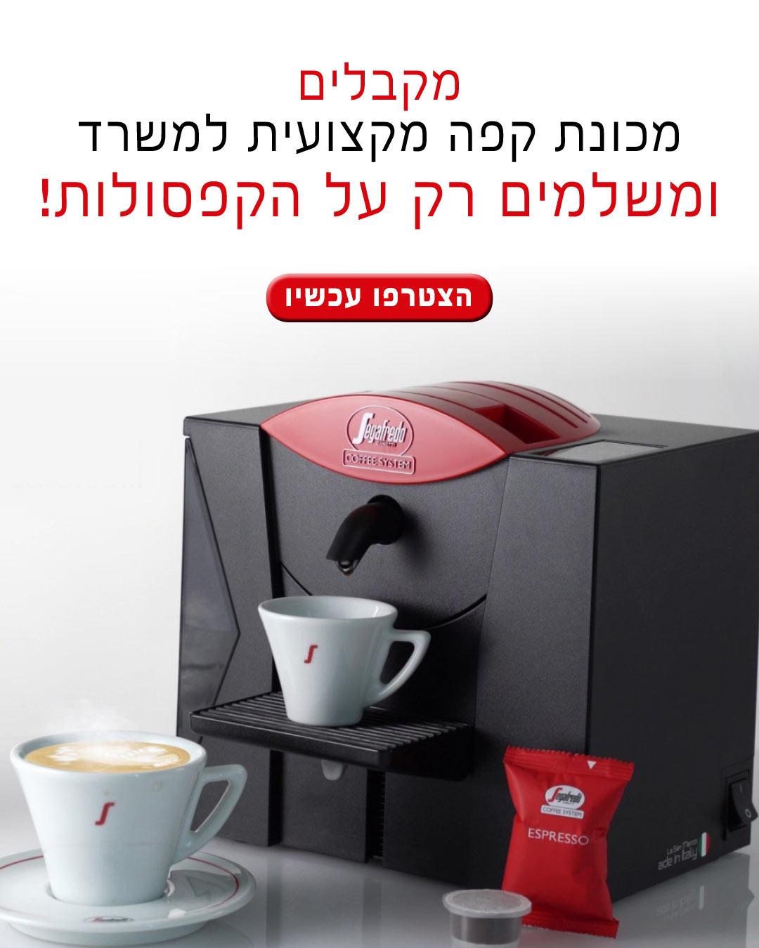 מקבלים מכונת קפה מקצועית ומשלמים רק על הקפסולות